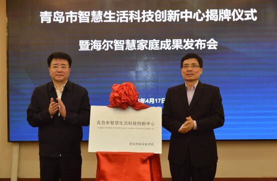 青岛市副市长张德平,海尔集团总裁周云杰,中国家用电器协会副理事长