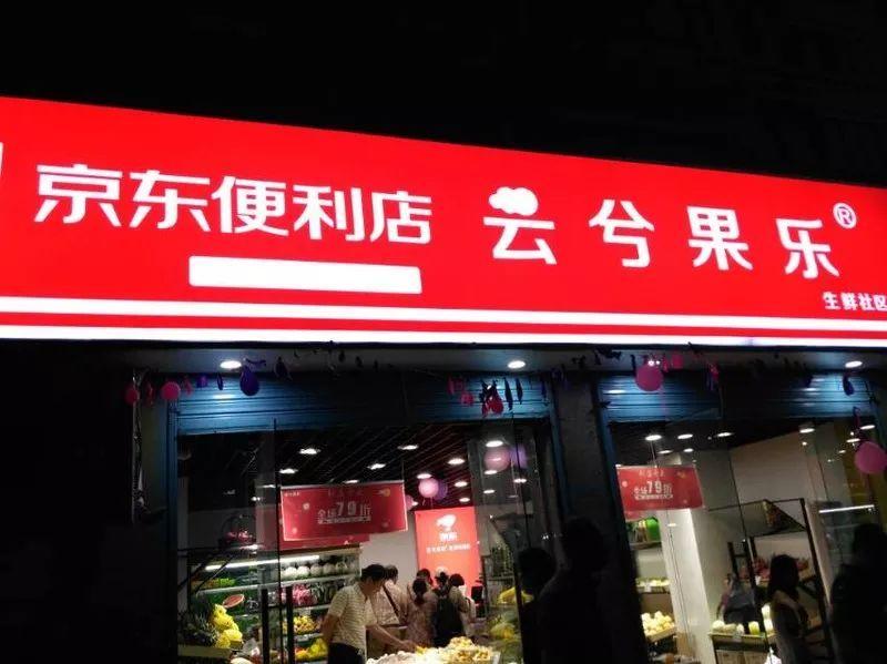 京东好店是正品吗
