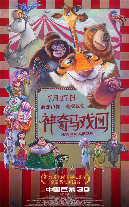 《神奇马戏团》曝导演手绘海报