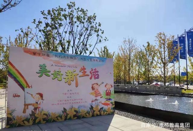 """《第十四届""""我的快乐祖国""""大型儿童绘画活动》获奖喜讯"""