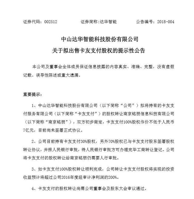遭中国人民银行哈尔滨中心支行处以6万元罚款.