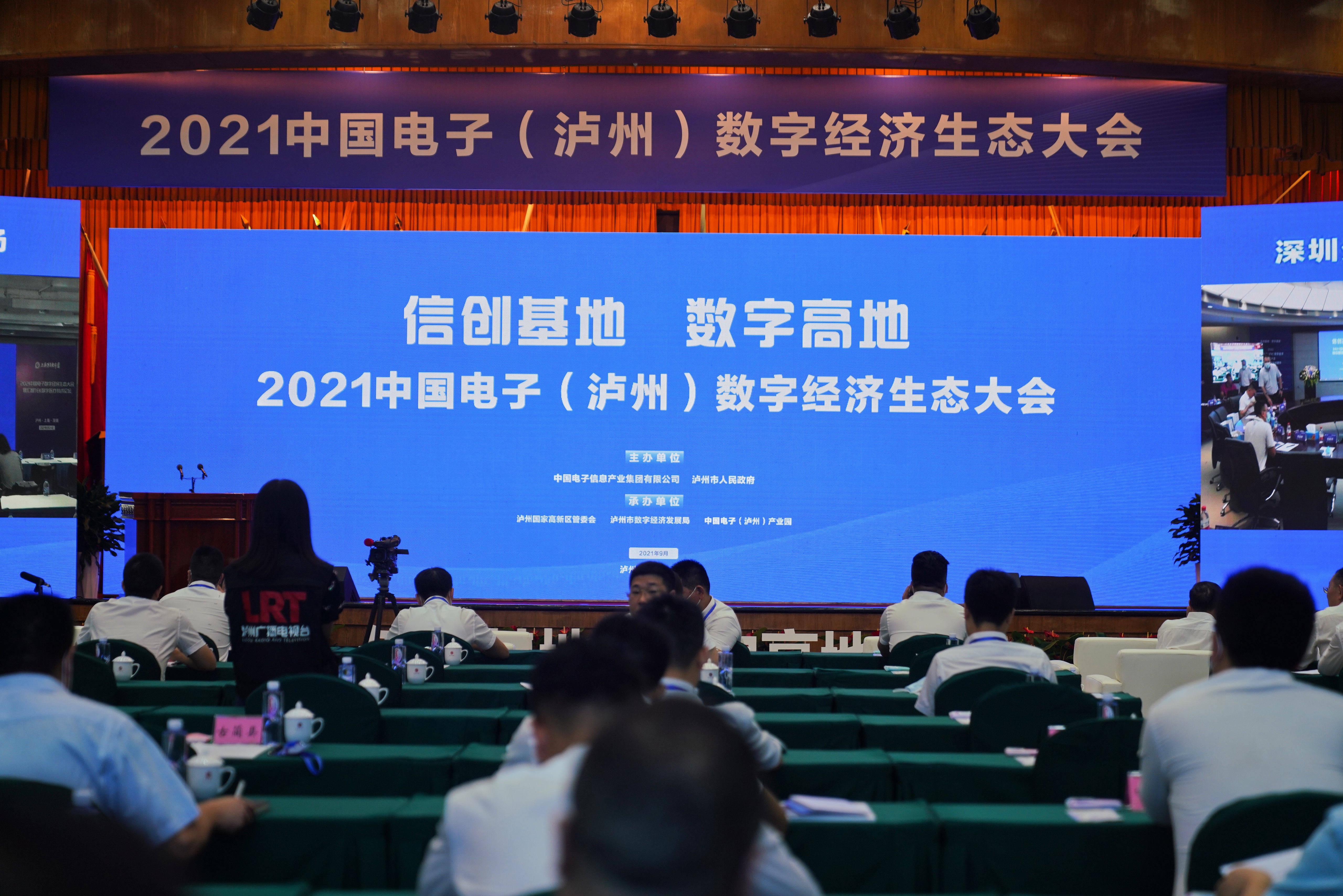 快手等11家企业签约入驻,泸州将打造国家网信产业基地!