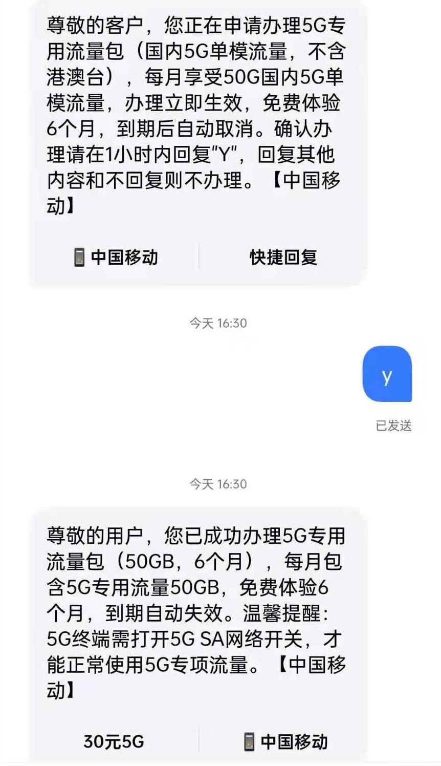 中国移动免费每月50G流量